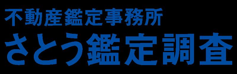 さとう鑑定調査 | 不動産 土地 建物鑑定【 豊橋市 】